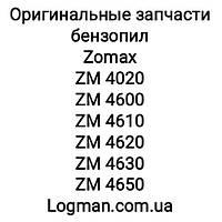 Запчасти Zomax 4020,4600,4610,4620,4630,4650