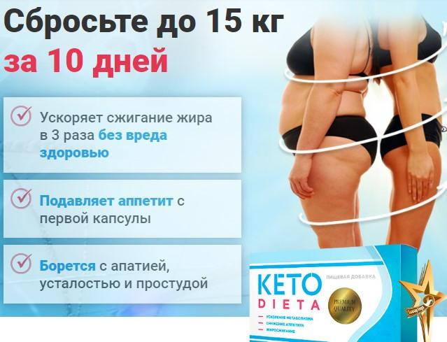 Капсулы КЕТО-ДИЕТА