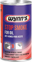 Антидымная присадка в масло  Wynns Stop Smoke 50865 325 ml  (50865)