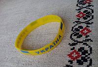 """Силиконовый браслет """"Ukraine, Україна"""", жовтий, 20 см., гумовий, з написом Україна"""