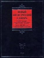 Новый англо-русский словарь. Самое полное современное издание. В 2 томах.