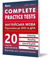 ЗНО   Англійська мова. Complete Practice Test. 20 варіантів тестів у форматі ЗНО   Євчук