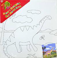 Детская Картина раскраска на Холсте 1Вересня 25х25см. с красками  951004 Динозавр
