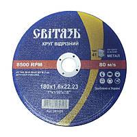 СВІТЯЗЬ Круг отрезной по металлу -125х1,0х22,23мм (201404)