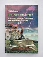 Поверженные алтари Археологическое исследование книги пророка Малахии А.Опарин, Р.Волкославский