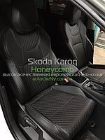 Авточехлы модельные для Skoda Karoq (2018-н.д.)