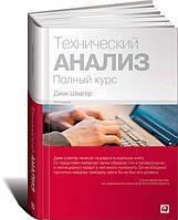 Технический анализ. Полный курс (978-5-9614-4656-2)