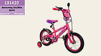 Детский двухколесный велосипед колеса 14 дюймов 191420 Like2bike Sprint, Фуксия