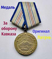 """Медаль """"За оборону Кавказа"""" Оригинал Латунь"""