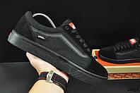 Кеды Vans Old Skool мужские, черные, в стиле Ванс. Натуральная замша. Код KR-20638
