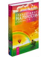 Трансерфинг реальности 1-5 ступеней - Вадим Зеланд (353735) КОД: 353735