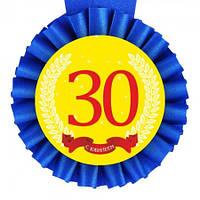 Медаль С Юбилеем 30 лет