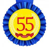 Медаль С Юбилеем 55 лет