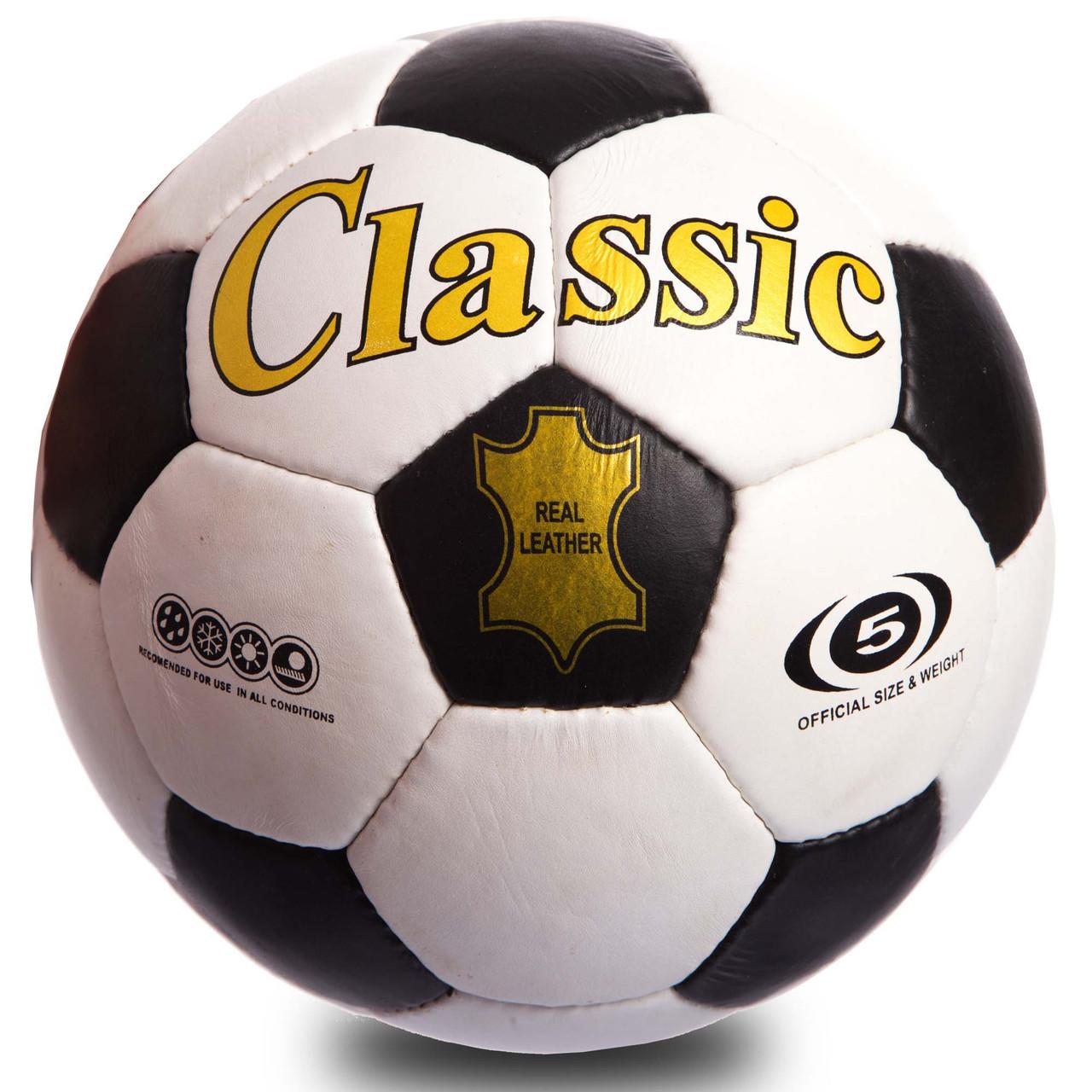 Мяч футбольный №5 Кожа