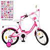 Велосипед детский двухколесный PROFI XD1613 Princess 16 дюймов малиновый