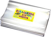 Обложки для тетрадей (100шт/100мкн) прозрачные