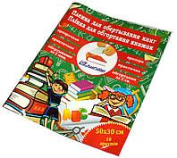 Пленка-самоклейка для книг (805х50х30х10mm) обложки для учебников