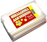 Обложки для тетрадей (100шт/150мкн)