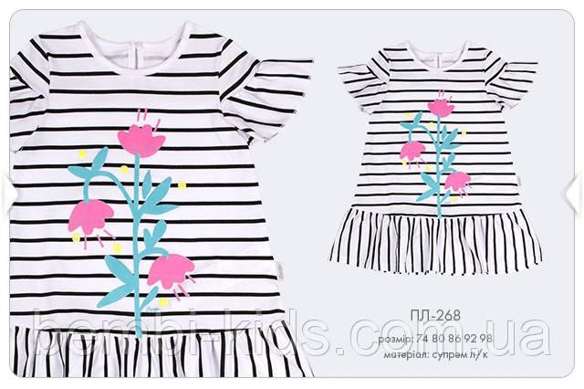 Летнее платье для девочки. ПЛ 268