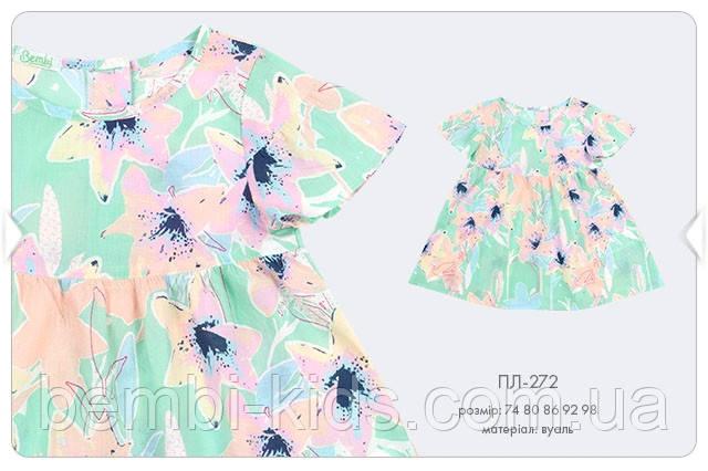 Летнее платье для девочки. ПЛ 272