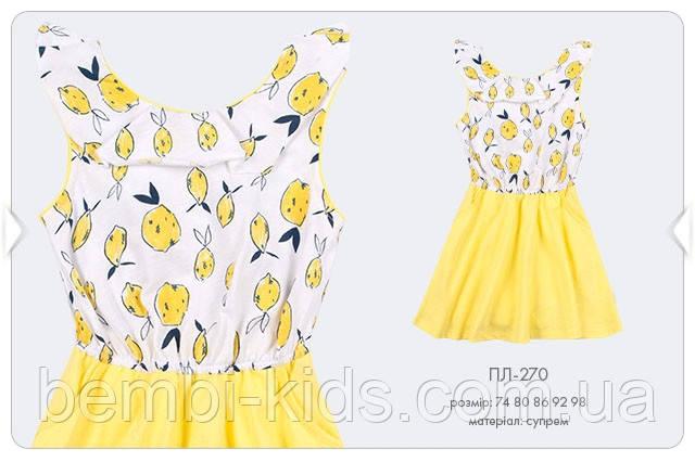 Летнее платье для девочки. ПЛ 270