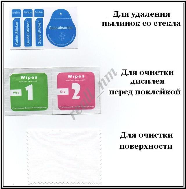купить стекло для Asus Zenfone 5