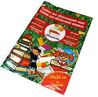 Пленка-самоклейка для книг (50х36mm) обложки для учебников
