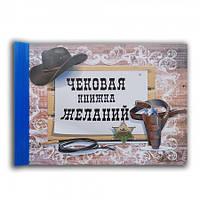 Чековая книжка желаний Ковбой