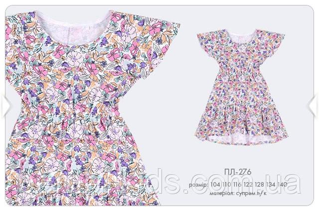 Летнее платье для девочки. ПЛ276