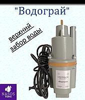 """Вибрационный насос """"Водограй"""" БВ-0,12-40-У* (верхний забор воды)"""