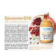 Гранатин Q10 (Granatin Q10) - замедляет процессы старения, фото 4