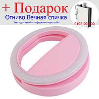 Селфи вспышка (подсветка) LED Icoco для камер телефонов  Розовый