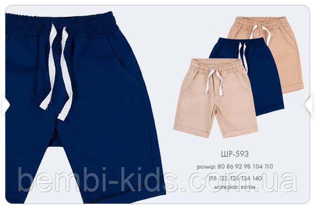 Летние шорты для мальчика. ШР 593
