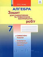 Зошит для самостійних та тематичних контрольних робіт з алгебри, 7 клас. Істер О.С.