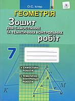 Зошит для самостійних та тематичних контрольних робіт з геометрії, 7 клас. Істер О.С.