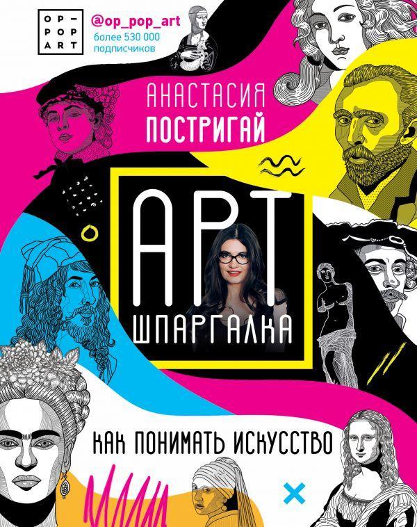 Арт-шпаргалка: як розуміти мистецтво #op_pop_art