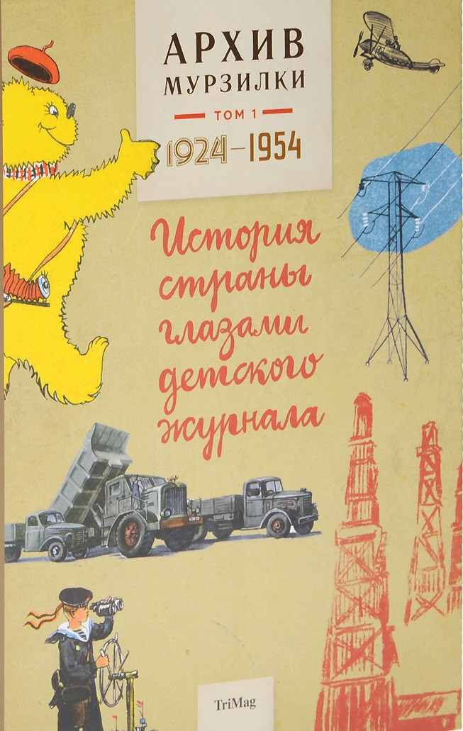 Архив Мурзилки т1 кн1 1924-1954