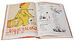 Архив Мурзилки т1 кн1 1924-1954, фото 4