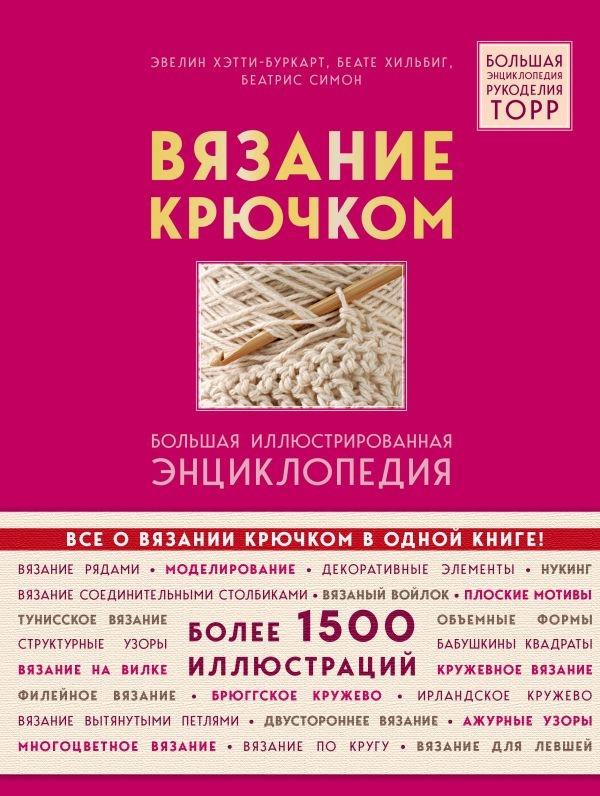 Вязание крючком. Большая иллюстрированная энциклопедия TOPP