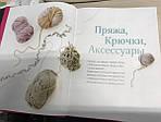 Вязание крючком. Большая иллюстрированная энциклопедия TOPP, фото 5