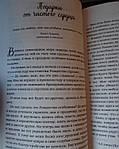 Куриный бульон для души: 101 история о женщинах, фото 3