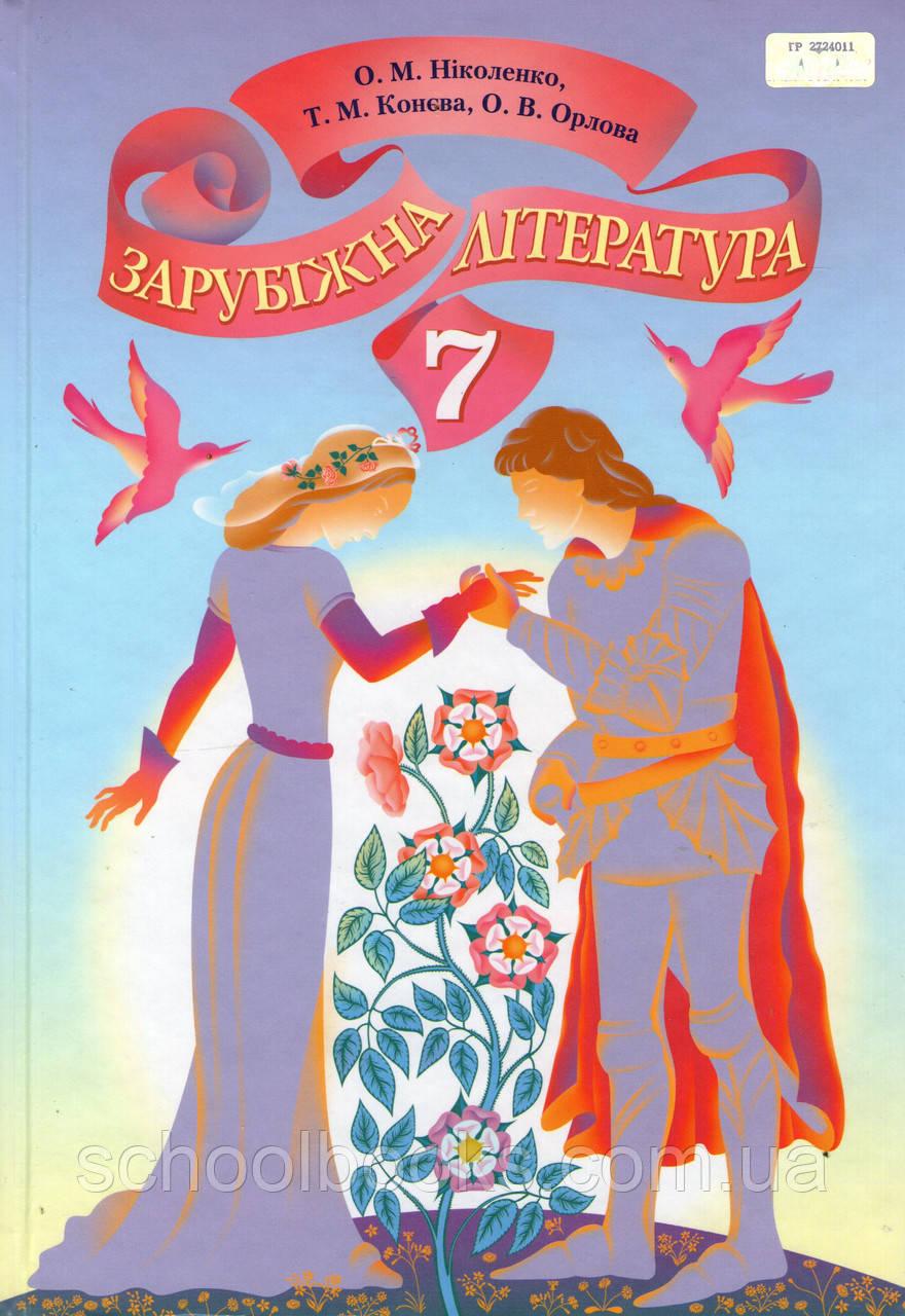 Гдз По Зарубежной Литературе 9 Николаенко