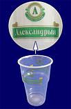 """Стакан одноразовый для пива """"Алексадрыя"""" арт. 95144 РР, фото 2"""