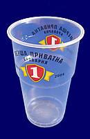 "Стакан одноразовый для пива ""Перша приватна броварня"" арт. 95144 РР"