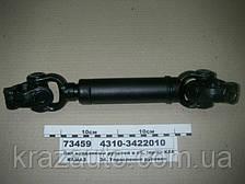 Вал рулевого управления КАМАЗ 4310 карданный в сборе 4310-3422010