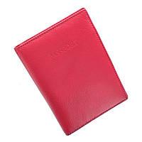 Обложка для паспорта кожаная с отделениями для кредиток Visconti 2201  Фуксия