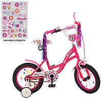 *Велосипед детский Profi (14 дюймов) арт. Y1423-1