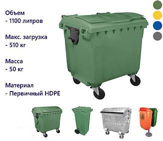 Пластиковый бак для мусора 1100 л.