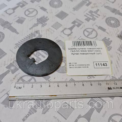 Шайба кулака поворотного ГАЗ 53 3307 3309 (GO) Кулак поворотний (51-3103030-Б (GO))