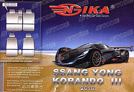 Авточехлы SsangYong Korando 2010- Nika